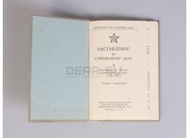 Наставление по стрелковому делу Винтовка обр 1891/30 г и карабины обр 1938 г  и обр 1944 г