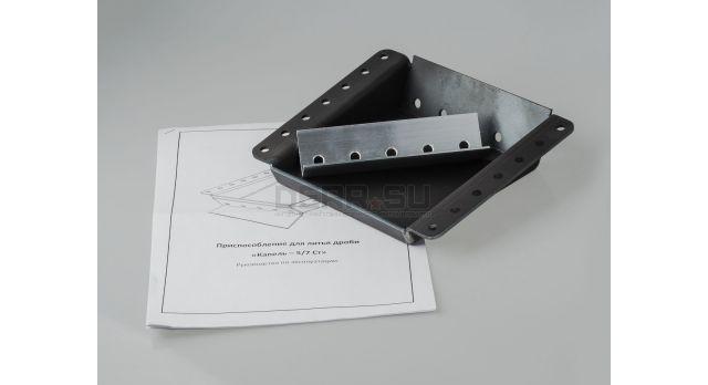 Дроболейка / Капель - 5 стальная на 5 жиклеров [мт-934]