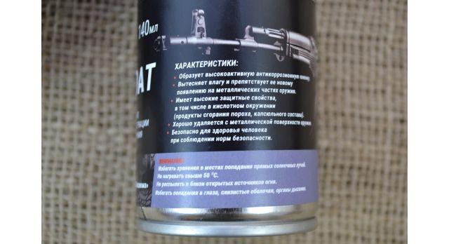 Средство для вытеснения влаги и консервации металлических частей оружия/Аэрозоль Ferracoat 140 мл [мт-960]