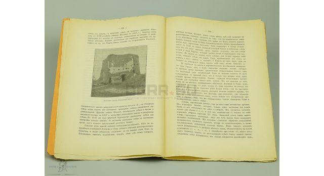 Журнал «Археологические известия и заметки» / Выпуск 5, 6 [кн-29]