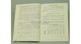 Книга «Дополнительные указания о стрельбе из 122-мм гаубицы Д-30» [кн-107]
