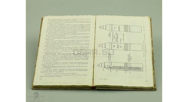 Книга «Руководство службы 57-мм самоходные пушки Ч-51М и Ч-51П» [кн-105]