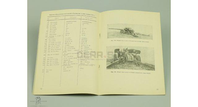 Книга «Дополнение к руководству службы 100-мм противотанковая пушка МТ-12» [кн-131]