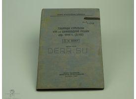 Книга «Таблицы стрельбы 100-мм самоходной пушки обр 1944 г»