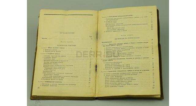 Книга «Артиллерийский ночной прицел АПНЗ, ТО и инструкция по эксплуатации» [кн-109]