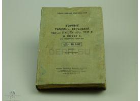 Книга «Горные таблицы стрельбы 122-мм пушек обр 1931/37 г»