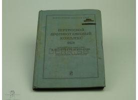 Книга «Переносной противотанковый комплекс 9К11, ТО и инструкция по эксплуатации»