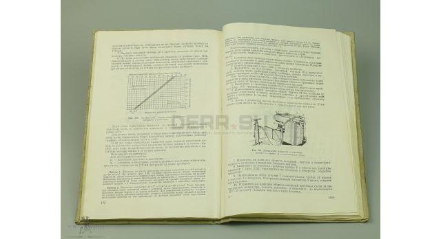 Книга «Руководство службы 100-мм самоходная пушка» [кн-117]