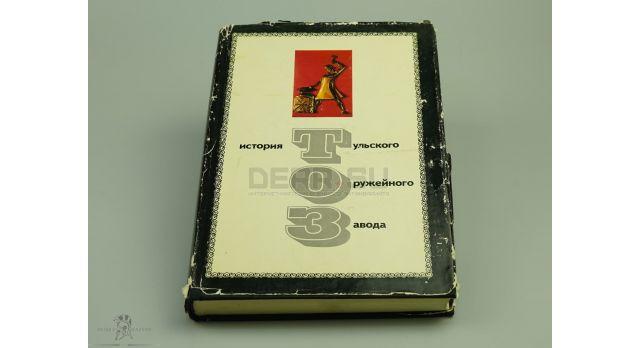 Книга «История Тульского оружейного завода (ТОЗ)»