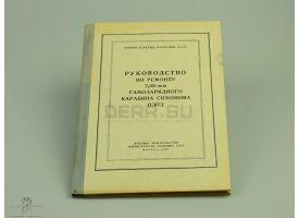 Книга «Руководство по ремонту 7.62-мм самозарядного карабина Симонова (СКС)»