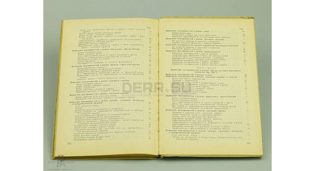 Книга «Руководство по ремонту 7.62-мм автоматов и пп обр. 1941 и 1943 гг»