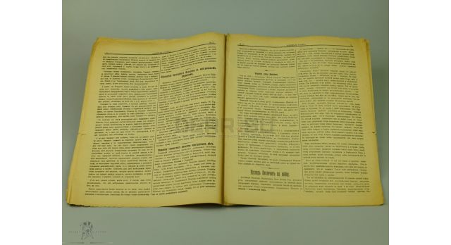 Военная газета «Друзья русского солдата, 1917 год» [кн-162/3]