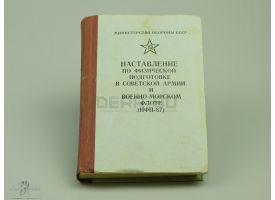 Книга «Наставление по физ. подготовке в Советской Армии и ВМФ (НФП-87)»