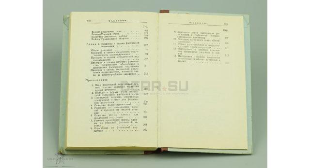 Наставление по физ. подготовке в Советской Армии и ВМФ (НФП-87) / Издательство Москва 1989 г [кн-170]