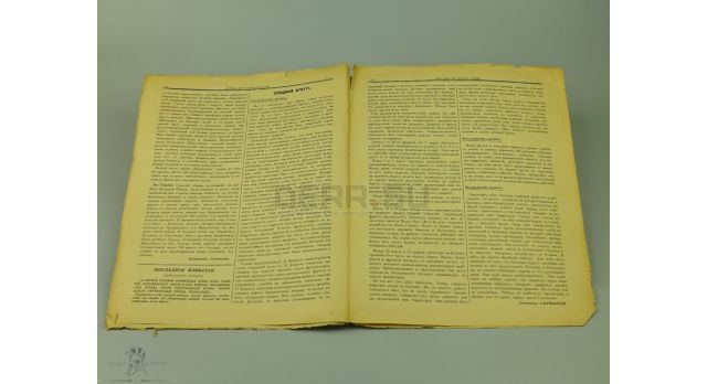 Военная газета «Друзья русского солдата, 1916 год» / Выпуск 1 [кн-162]