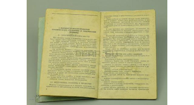Книга «Командирская боевая разведывательная машина БРМ-1К»