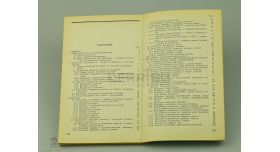 Книга «Бронированная разведывательно-дозорная машина БРДМ-2»