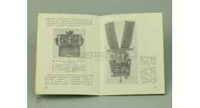 Книга «Индикатор радиолокационного облучения ИР-1, ТО и инструкция по эксплуатации»
