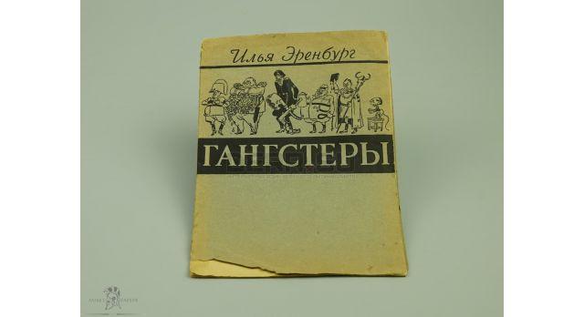 Книга «Гангстеры»