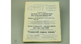 Журнал «Иллюстрированная Россия, 1934 год» / Выпуск 20 [кн-280]