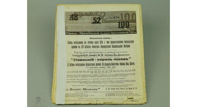 Журнал «Иллюстрированная Россия, 1934 год» / Выпуск 18 [кн-282]