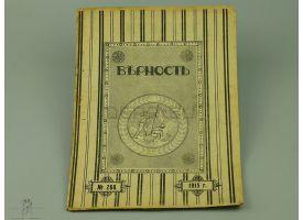 Журнал «Верность, 1915 год»