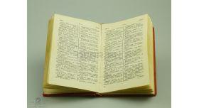 Книга «Русско-испанский словарь, 1937 год»