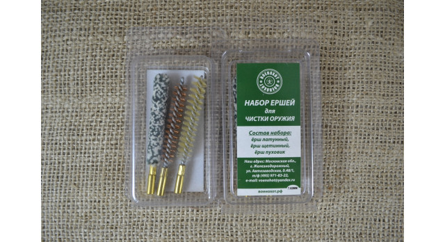 Набор для чистки 7,62-мм, три ерша в пластиковом контейнере [нг-8]