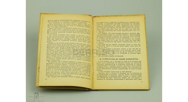 Книга «О правом уклоне в ВКП (б)»