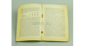 Книга «Речь на первой сессии верховного совета СССР»