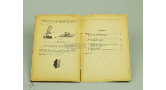 Книга «Электрический глаз»