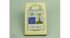 Книга «Строение вещества и его энергия»