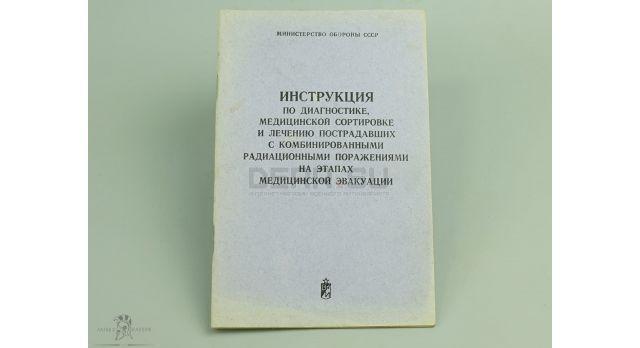 Книга «Инструкция по диагностике и лечению пострадавших с комбинированными радиационными поражениями»