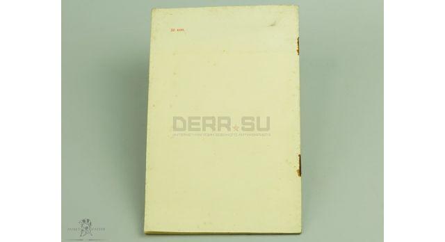 Книга «Величественная программа коммунистического строительства в нашей стране»