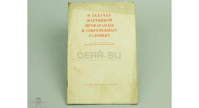 Книга «О задачах партийной пропаганды в современных условиях»