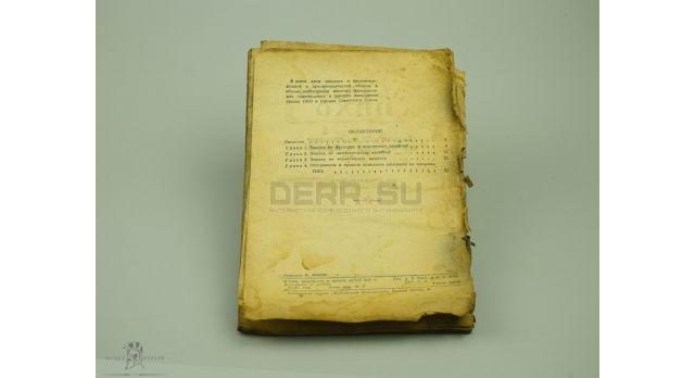 Книга «Будь готов к ПВХО, 1942 год»