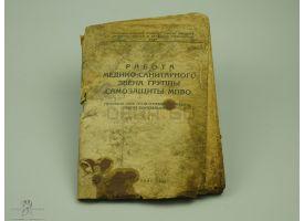 Книга «Работа медико-санитарного звена группы самозащиты МПВО»