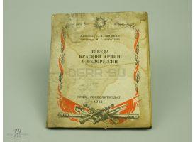 Книга «Победа Красной Армии в Белоруссии»