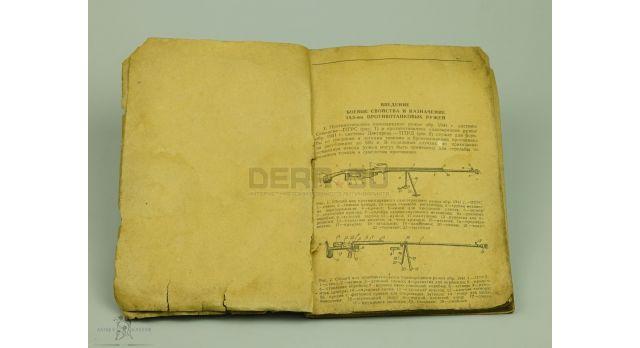 Книга «Наставление по стрелковому делу ПТРС обр. 1941 г и ПТРД обр. 1941 г»