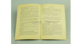 Книга «Инструкция по лечению терминальных состояний»