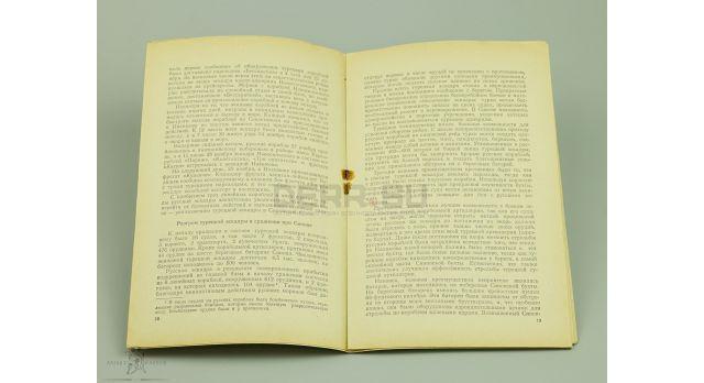 Книга «Синопское сражение»