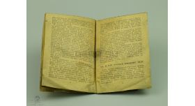 Книга «Учись военному делу, 1943 год»