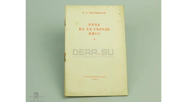 Книга «Речь на ХХ съезде КПСС» / К. Е. Ворошилов, 1956 год [кн-460]