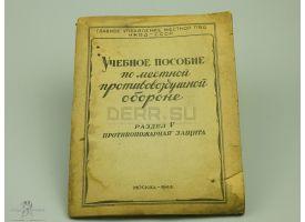 Книга «Учебное пособие по местной противовоздушной обороне»