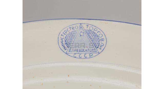 Блюдо Министерства Торговли СССР Главвоенторг / Тип 2 [ф-57]