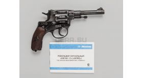 Револьвер сигнальный Наган «Блеф» / 1944 год №ЮР112П [наган-80]