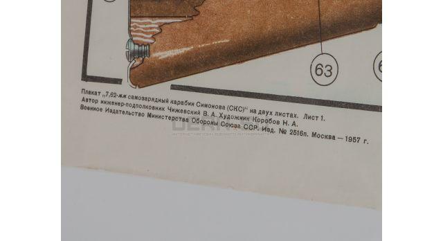 Плакат в раме «7.62-мм самозарядный карабин Симонова (СКС)»