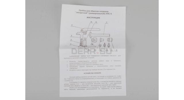 Прибор для обжатия патронов звёздочкой УПС-5 / 12 калибр [мт-483]