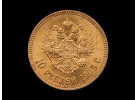 10 рублей 1903 г. Николай II