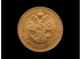 10 рублей 1899 г. Николай II